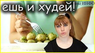 Я не буду толстой! Картофельная диета: минус 5 кг за 5 дней!