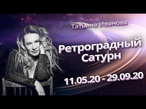 РЕТРОГРАДНЫЙ САТУРН   11.05.20 - 29.09.20