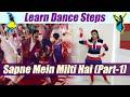 Dance Steps on Sapne Mein Milti Hai (part-1)   सीखें 'सपने में मिलती है' पर डांस   Boldsky