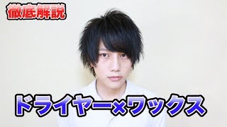 【徹底解説】初心者のためのヘアセット動画【アイロン無し】
