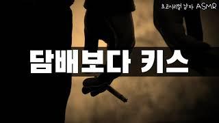 [남자 ASMR 롤플] 담배 끊으면 키스해 줄 거야? …