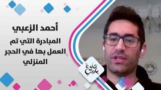 أحمد الزعبي - المبادرة التي تم العمل بها في الحجر المنزلي  - حلوة يا دنيا