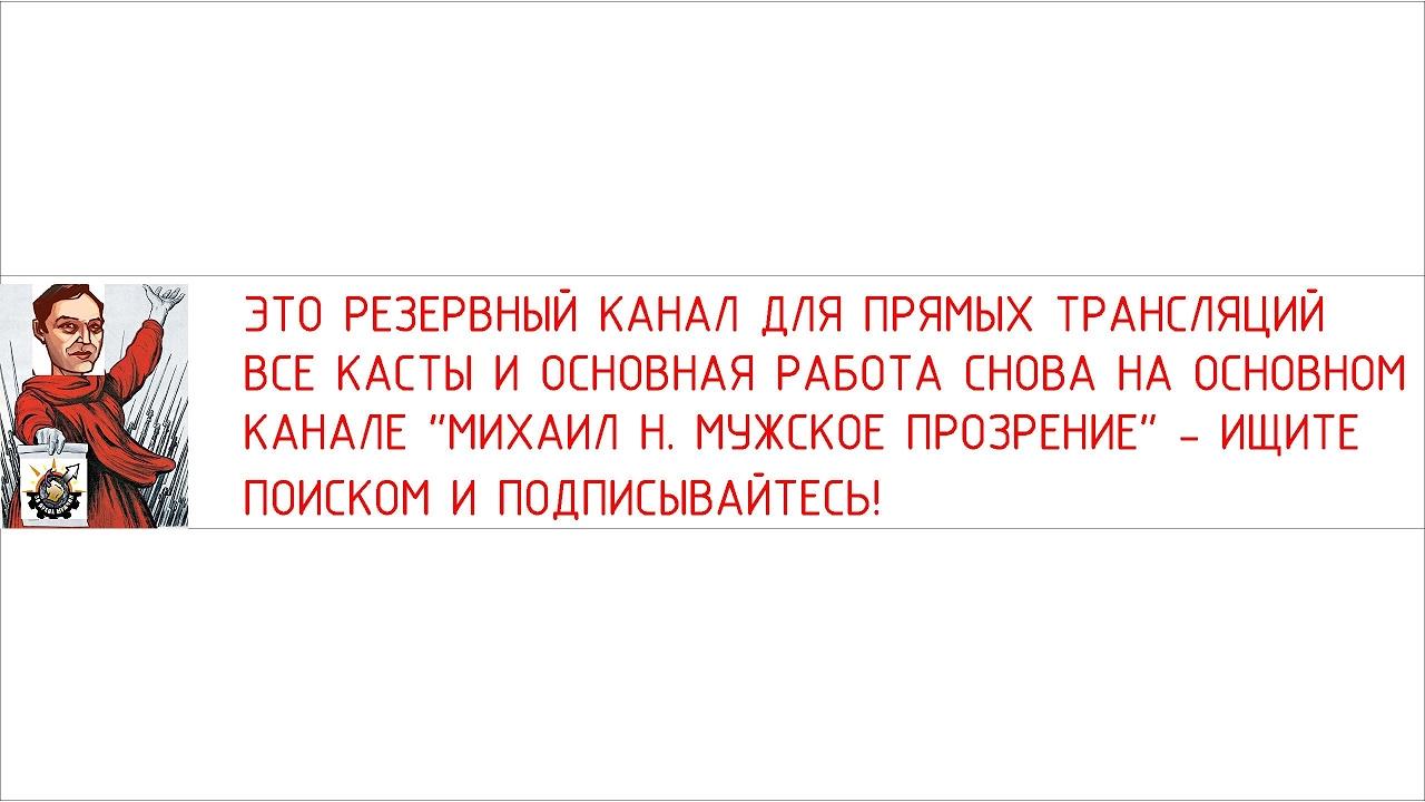 8/6/2019. Темы традиционные - инфо-мрак. Просьба по минимуму о бабах!