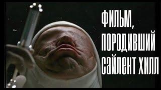 ФИЛЬМ, ПОРОДИВШИЙ САЙЛЕНТ ХИЛЛ - Лестница Иакова, обзор фильма (перезалив)