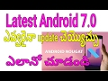 Telugu simple way to update your Android software version it s easy no root 100 working