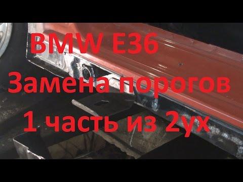 Смотреть Bmw e36 Замена порогов 1 часть из 2ух.