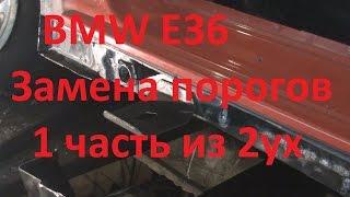 видео Пороги BMW