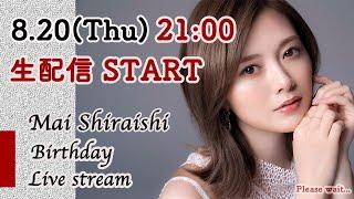 my channel【白石麻衣 公式】 のライブ配信