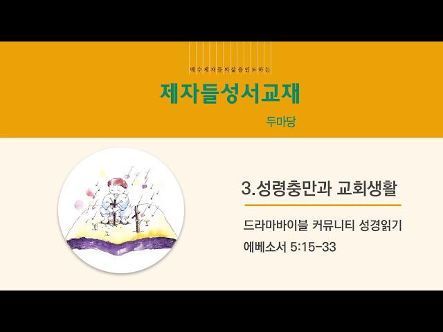 [제자들 성서교재] 두마당 - Chapter3