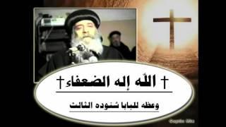 الله إله الضعفاء † وعظه رائعه للبابا شنوده الثالث † 1976