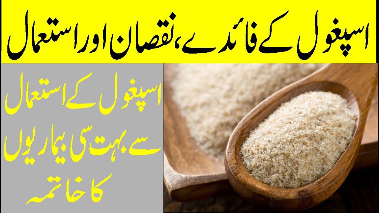 isabgol beneficiază de pierdere în greutate în urdu
