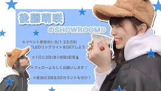 프로듀스48에 출연했던 前 AKB48 고토 모에(後藤 萌咲)의 2019년 9월 1일자 쇼룸입니다. 차단된 영상은 네이버TV (https://tv.naver.com/kakao1869) 에서 보실...