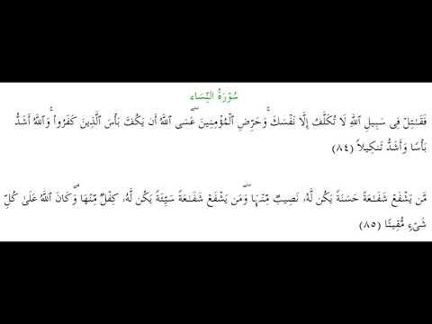 SURAH AN-NISA #AYAT 84-85: 13th May 2020