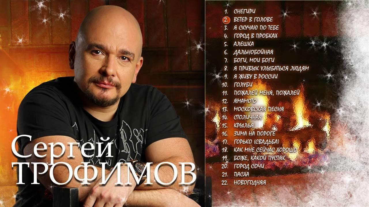 Слушать концерт сергея трофим московская