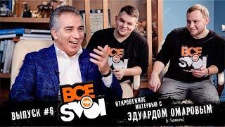 ВСЕ SVOI на ИЛИ ТВ #6 - Эдуард Омаров о бизнесе 90х, ВДВ, Брюс ЛИ и успешности