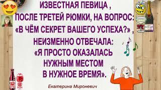 Известная певица,после третьей рюмки... Смех Позитив Смешные Анекдоты  Выпуск 18 Екатерина Мироневич