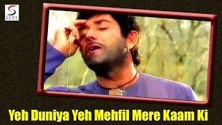 Yeh Duniya Yeh Mehfil - Emotional Song - Mohammed Rafi @ Heer Raanjha - Raaj Kumar, Priya Rajvansh