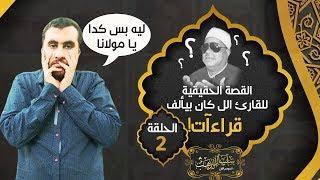 الشيخ عنتر مسلم .. القارئ