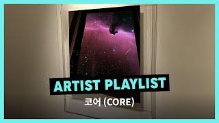 [Playlist] 여기가 바로 #힙합 #맛집 , #코…