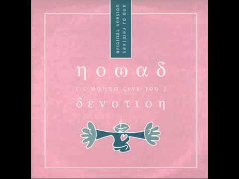Nomad - Devotion (Extended)