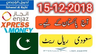 Today Saudi Riyal Rate For Pakistan 15-12-2018) Tahweel al Rajhi | Enjaz.