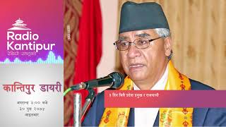 Kantipur Diary 3:00pm - 14 January 2018