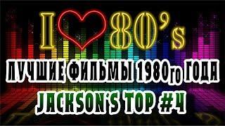 Jackson's TOP #4 - Лучшие фильмы 1980 года