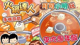 【火鍋達人】- 齊來吃團年飯 猴年新春特輯 - 可可小明玩手機遊戲 - iphone ios app gameplay