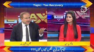 Tax Aur Aap | Tax Recovery 2021?| 25 October 2021 | Aaj News