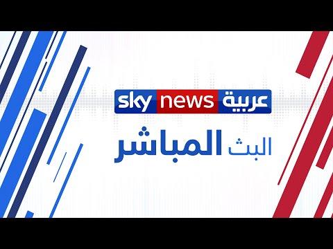 البث المباشر لقناة سكاي نيوز عربية - Sky News