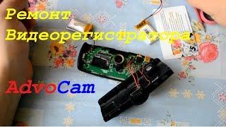Самостоятельный ремонт видеорегистратора