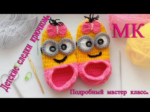 Миньоны носочки крючком
