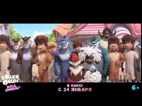 Волки и Овцы  Ход свиньей — в кино с 24 января