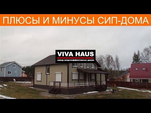 видео: Плюсы и минусы домов из СИП-панелей