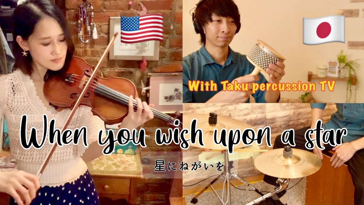 【テレワーク演奏】日本とニューヨークで『星に願いを』演奏してみた!