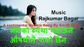मनको ब्यथा घटाऊने औषधीनै पाको छैन | A Sentimental Song By Smriti Shahi