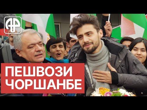 Таджикистан: как встречали Чоршанбе Аловатова
