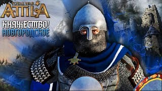 Новгородское Княжество - Республика! Прохождение на Легенде #3 Total War Attila PG 1220 Топ Мод