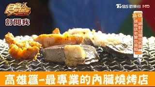 【高雄】最專業的內臟日式燒烤店!新宿ホルモン台灣 食尚玩家