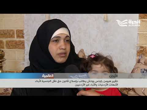 تقرير هيومن رايتس ووتش يطالب الأردن بإصلاح قانون حق نقل الجنسية لأبناء الأمهات الأردنيات  - نشر قبل 13 ساعة
