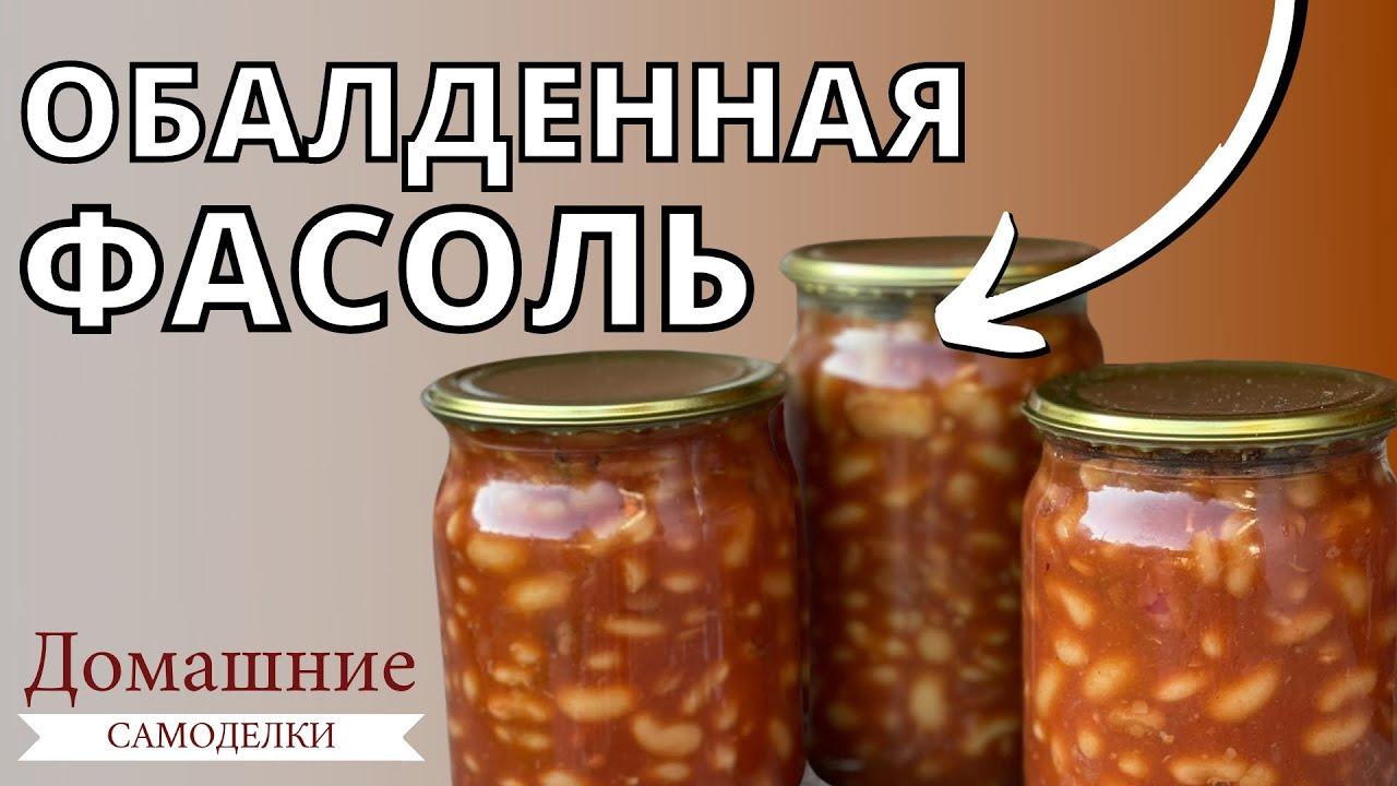 Фасоль в томатном соусе | Заготовки на зиму | Как консервировать