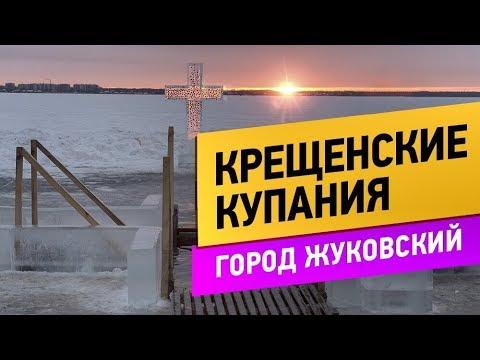 Крещенские купания в Жуковском