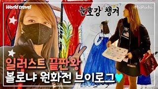 ☆볼로냐 일러스트 원화전 브이로그 , 예술의전당에서 4…