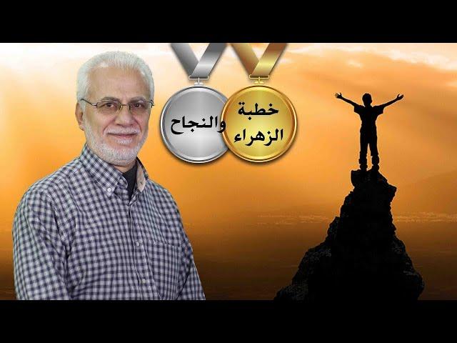 خطبة الزهراء (ع) والنجاح | الشيخ مصطفى اليحفوفي | الجزء الثاني