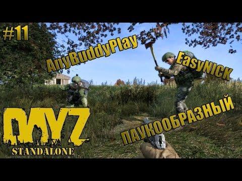 DayZ Standalone | Заблудились в трех соснах... | ПАУКООБРАЗНЫЙ, AnyBuddyPlay и EasyNICK | #11