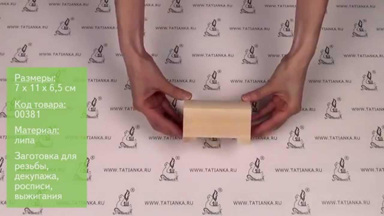 Лазерная резка заготовок для декупажа - YouTube