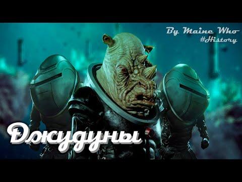 История Джудунов   #History   №5   Doctor Who