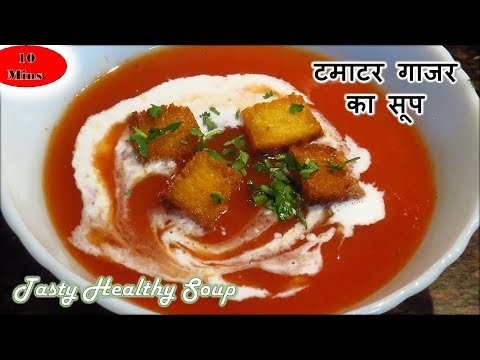 टमाटर गाजर का सूप | Tomato Carrot Soup Recipe | Indian Soup Recipes