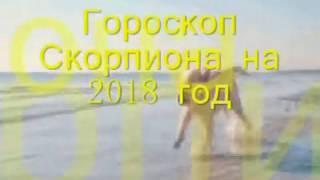 Гороскоп Скорпиона на 2018 год