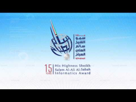 Sheikh Salem Al-Ali Al-Sabah Informatics Award - Logo Design and Animation